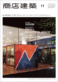 201411商業建築